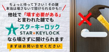 スター☆キーロックなら鍵を壊さずに開錠できます